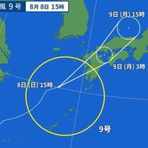 台風9号が襲ってきます!