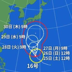 台風16号は来週末に接近!