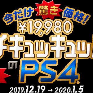 PS4とPS4 Proは今だけ希望小売価格(税抜)より1万円引き!