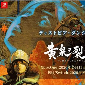 PS4「黄泉ヲ裂ク華」2020年冬発売予定