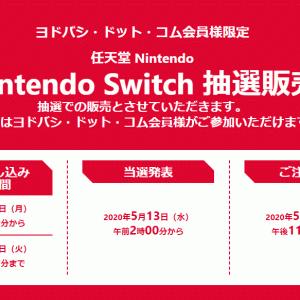 ヨドバシ・ドット・コム会員様限定  任天堂 Nintendo  Nintendo Switch 抽選販売