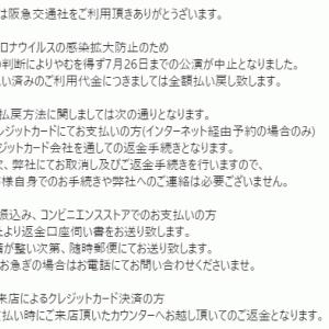 東京宝塚劇場「月組」公演中止について