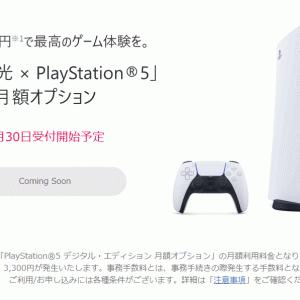 「NURO 光」で月額990円でPS5を使えるオプションが登場