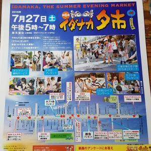 いよいよ明日、7月27日毎年恒例井田中ノ町商店街名物「イダナカ夕市」別名カブトムシ祭りだよ