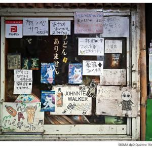 File,2366 【See that. ~尾道商店街】 SIGMA dp0 Quattro