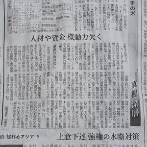 新型肺炎 日米で格差