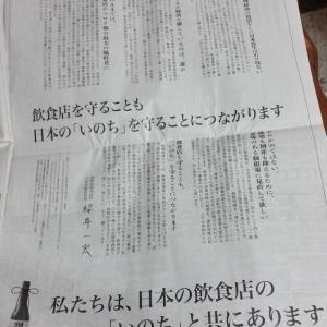 """【意見広告】旭酒造(株)""""獺祭"""" 拡散をお願いします。"""