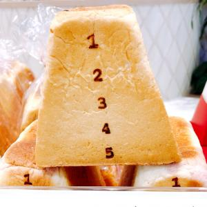 Pain de Singe とびばこパン