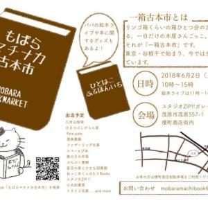 6月2日(土)【もばらマチナカ古本市】出店者お披露目☆