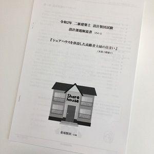 設計課題解説書(その2)