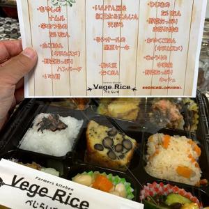 るシオールファーム(甲賀市)のお弁当:べじらいす