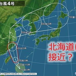 台風4号発生、6日ごろに北海道に接近か