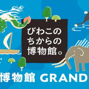琵琶湖博物館 10月10日(土)より完全事前予約制へ