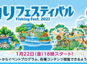 【本日開催】釣りフェスティバル2021