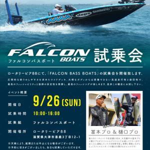 FALCON BOATS 試乗会 9/26(日)