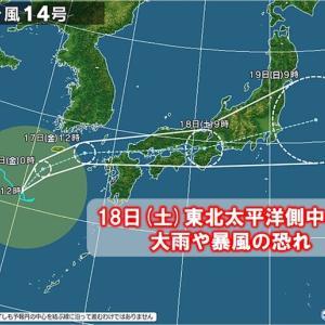 台風14号、アッという間に日本列島通過、影響は
