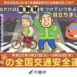 秋の全国交通安全運動(9月21日~30日)