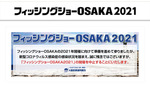 「フィッシングショーOSAKA2021」開催中止