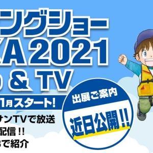 フィッシングショーOSAKA Web & TV