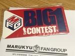 MFG BIG1コンテストの参加賞