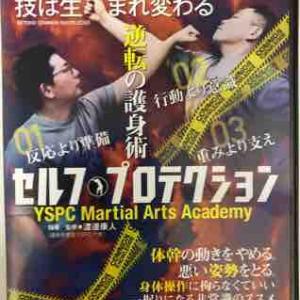 ★新作新入荷、護身術DVD紹介、『セルフプロテクション』渡邊康人