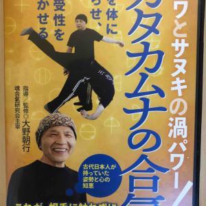 ★新作新入荷、武道DVD紹介、『カタカムナの合気』