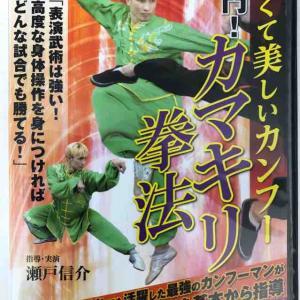 ★★★新作新入荷、武術DVD紹介、強くて美しいカンフー『カマキリ拳法』瀬戸信介★★★