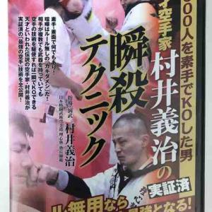 ★★空手DVD紹介.村井義治『瞬殺のテクニック』