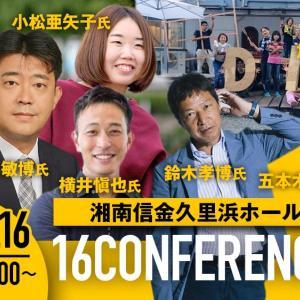 9/16(月)第24回イチロクカンファレンスを開催!