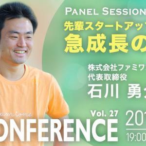 【忘年会】12/16(月)第27回イチロクカンファレンスを開催!