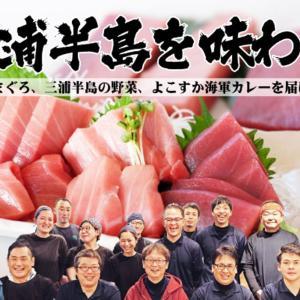 三浦半島を味わう。三崎のまぐろ、三浦半島の野菜、よこすか海軍カレーを届けたい!