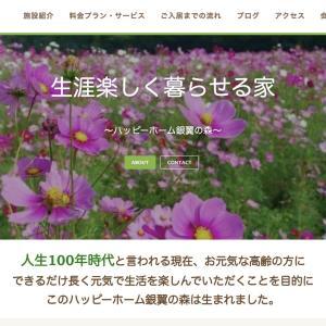 横須賀市のサービス付き高齢者向け住宅「ハッピーホーム銀翼の森」のサイトリニューアルを担当いたしました。