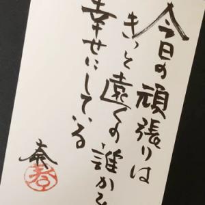 #1784 作家 喜多川泰さんからの言葉