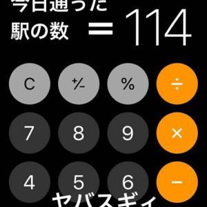 #1756 青春18きっぷ③