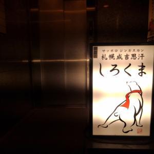赤坂「しろくま」北海道恵庭市産生ホゲット