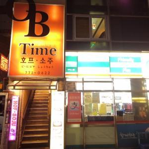 明洞「OB Time」ホプ