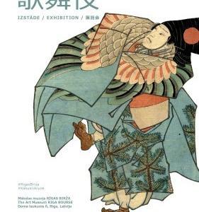 ラトビア共和国美術館開催のポスターが届く