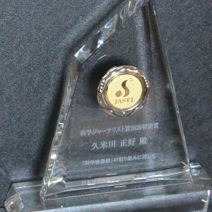 2020年度日本科学報道ジャーナリスト会議の科学ジャーナリスト賞特別賞を頂く