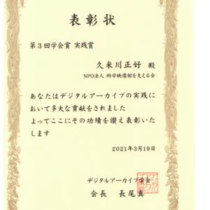 デジタルアーカイブ学会学会賞 実践賞を受賞して