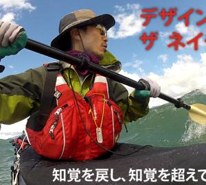 探検家山田龍太氏の映像資料 「デザイン オブ ザ ネイチュアー」