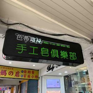 秋の台湾ツアー、おしまい