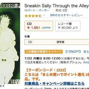 Sneakin Sally Through the Alley レコード買えた