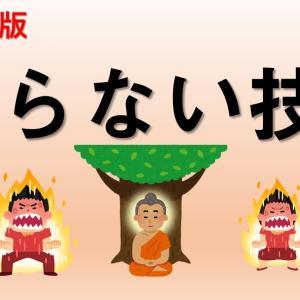 仏教版 アンガーマネージメント ブッダに学ぶ怒らない技術!