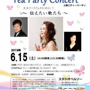 Tea Party コンサート 第2弾