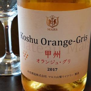 【ワイン】シャトーマルス 甲州 オランジュ・グリ 2017年