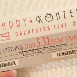 """【舞台】オーケストラライブ""""Starry Konzert"""""""