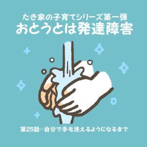 【おとうとは発達障害】#25 自分で手を洗えるようになるまで