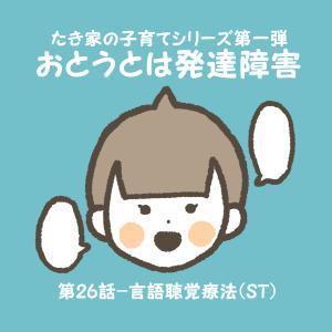 【おとうとは発達障害】#26 言語聴覚療法(ST)の内容とその効果は?