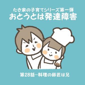 【おとうとは発達障害】#28 自らやる気を出し・・・料理の師匠に弟子入り?