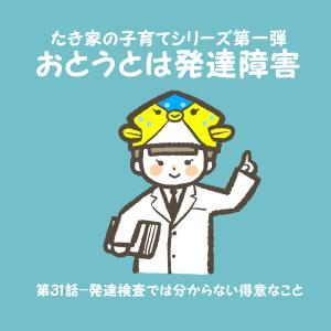 【おとうとは発達障害】#31 発達検査では分からない才能